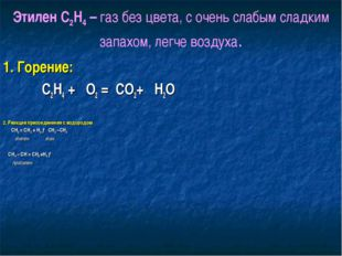 Этилен С2Н4 – газ без цвета, с очень слабым сладким запахом, легче воздуха. 1