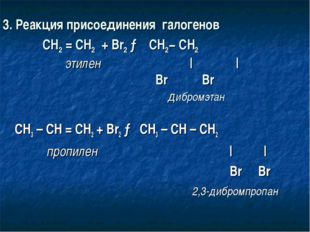3. Реакция присоединения галогенов СН2 = СН2 + Вr2 → СН2− СН2 этилен | |