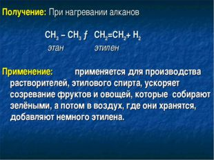 Получение: При нагревании алканов  СН3 − СН3 → СН2=СН2+ Н2  этан эти