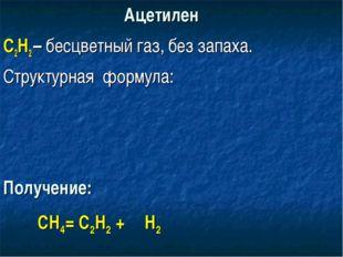 Ацетилен С2Н2 – бесцветный газ, без запаха. Структурная формула: Получение: