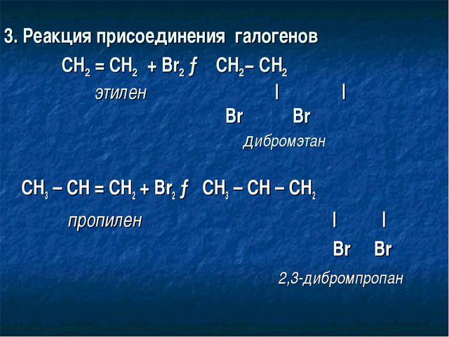 3. Реакция присоединения галогенов СН2 = СН2 + Вr2 → СН2− СН2 этилен | |...