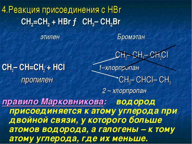 4.Реакция присоединения с НВr СН2=СН2 + НBr → СН3– СН2Вr этиленБромэтан...