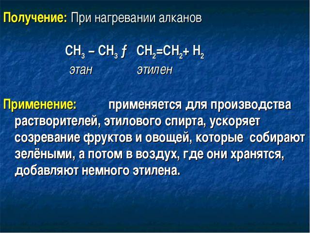 Получение: При нагревании алканов  СН3 − СН3 → СН2=СН2+ Н2  этан эти...