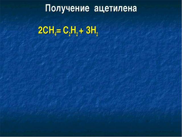 Получение ацетилена 2СН4= С2Н2 + 3Н2