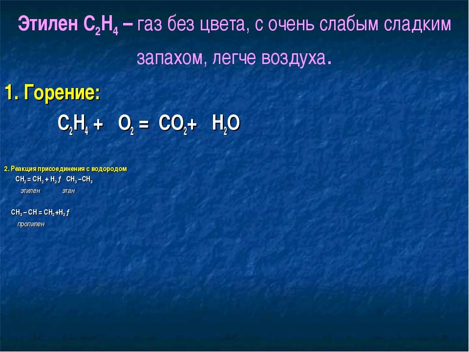 Этилен С2Н4 – газ без цвета, с очень слабым сладким запахом, легче воздуха. 1...