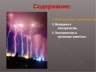 2. Электричество в организме человека. 3. Медицина и электричество. 4. Электр