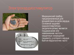 Электрокардиостимулятор Медицинский прибор, предназначенный для воздействия