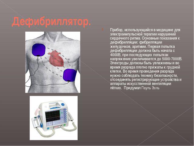Дефибриллятор. Прибор, использующийся в медицине для электроимпульсной терапи...