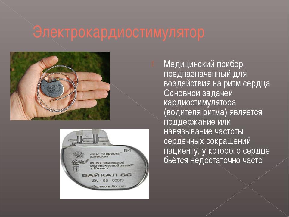 Электрокардиостимулятор Медицинский прибор, предназначенный для воздействия...