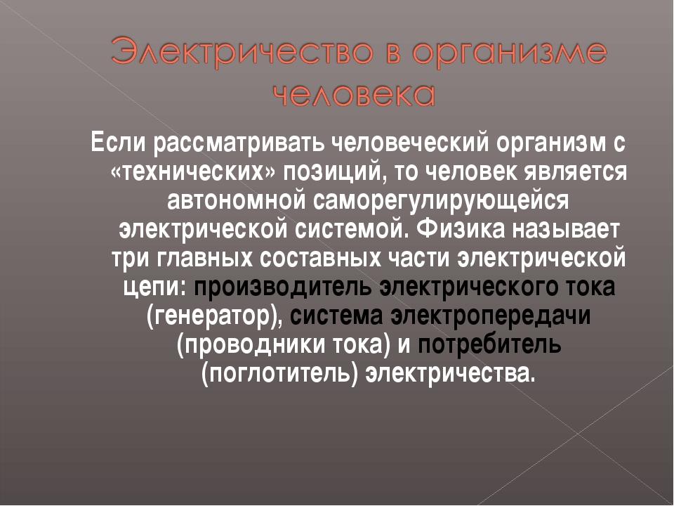 Если рассматривать человеческий организм с «технических» позиций, то человек...