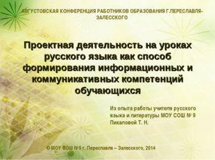 Проектная деятельность на уроках русского языка как способ формирования инфор
