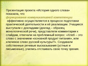 Презентация проекта «История одного слова» показала, чтоформирование коммуни