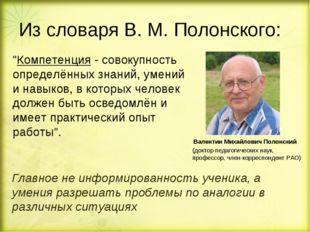 Из словаря В. М. Полонского: Валентин Михайлович Полонский (доктор педагогиче