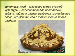 гипотеза: хлеб – ключевое слово русской культуры – способствовала постановке