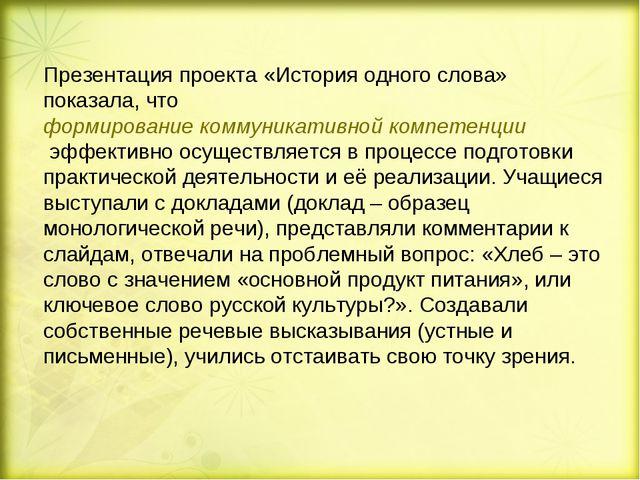 Презентация проекта «История одного слова» показала, чтоформирование коммуни...
