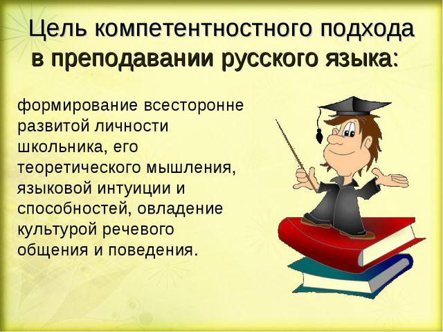 Цель компетентностного подхода в преподавании русского языка: формирование вс...