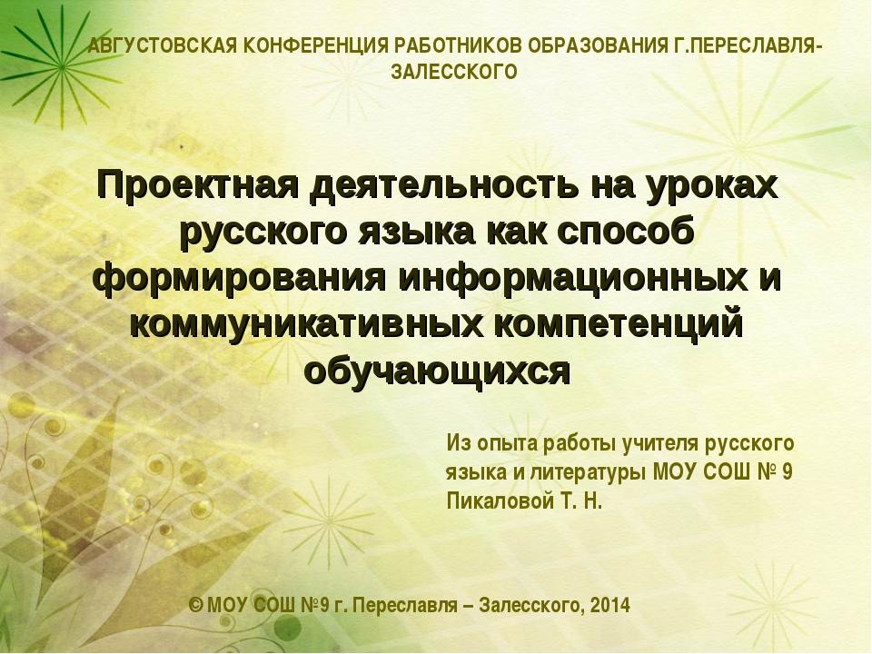 Проектная деятельность на уроках русского языка как способ формирования инфор...
