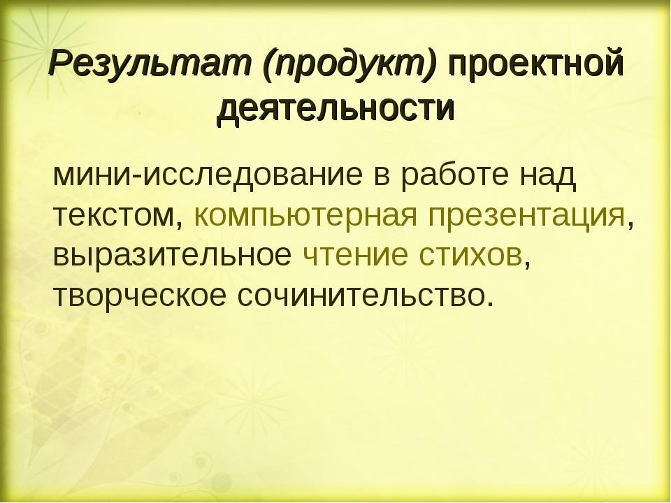 Результат (продукт)проектной деятельности мини-исследование в работе над тек...
