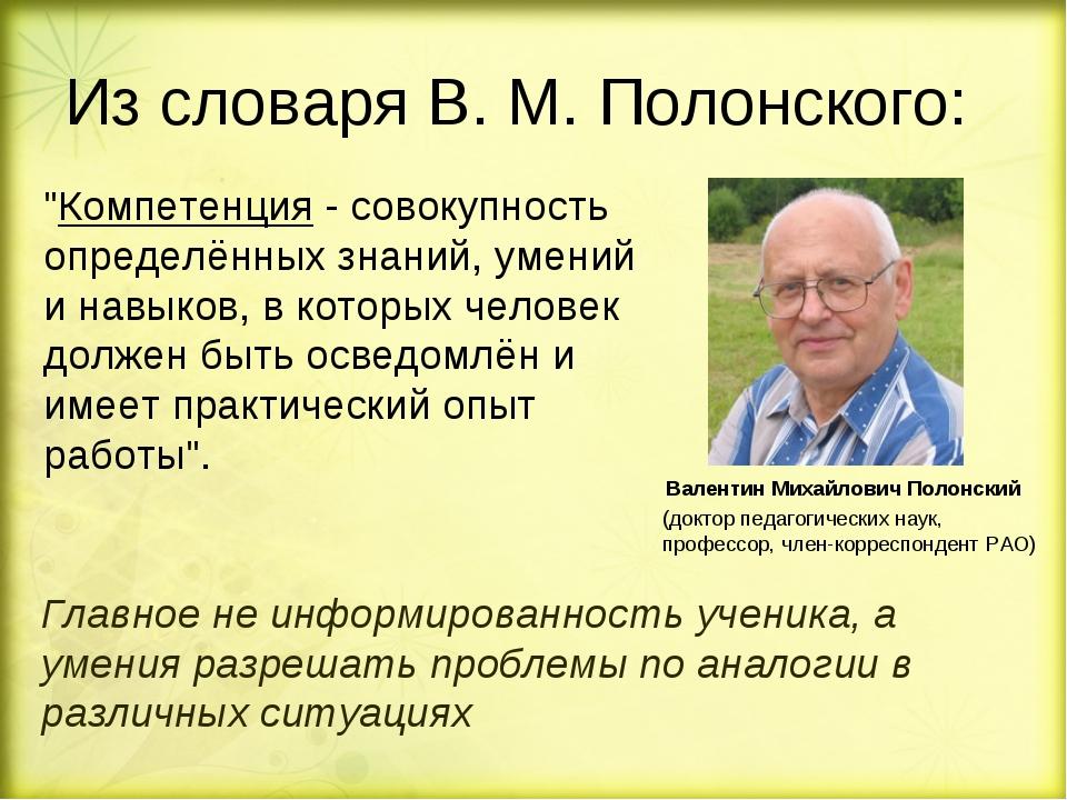 Из словаря В. М. Полонского: Валентин Михайлович Полонский (доктор педагогиче...