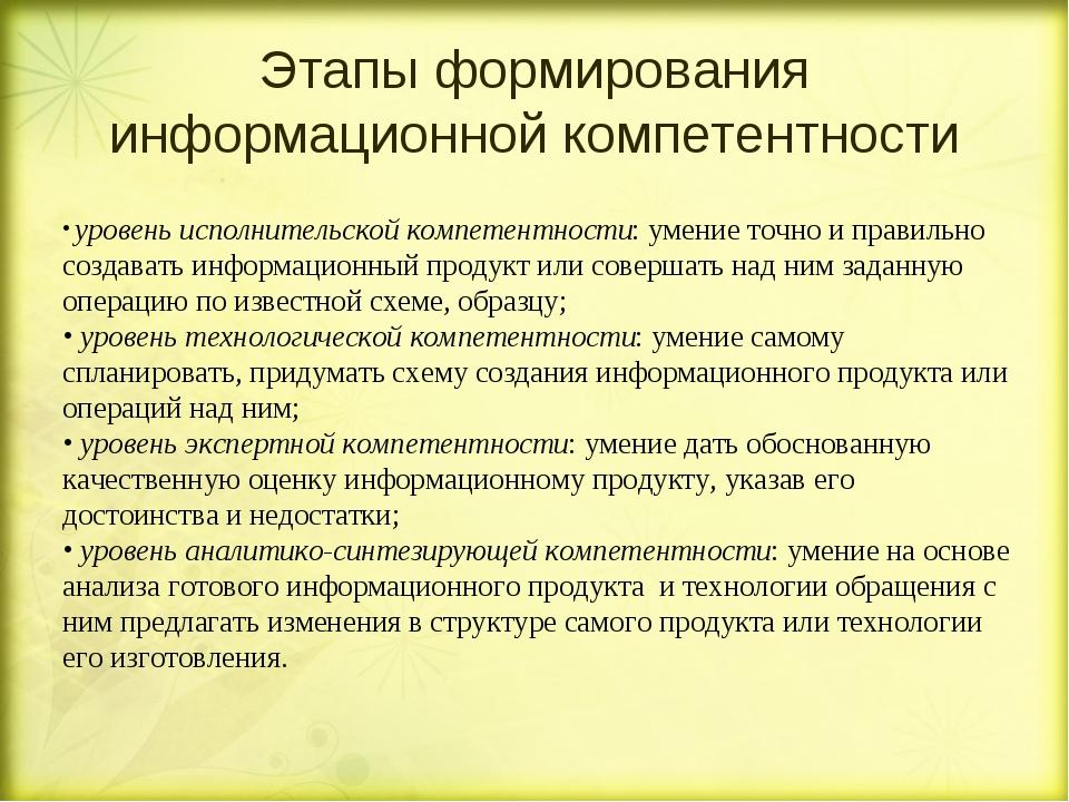 Этапы формирования информационной компетентности уровень исполнительской комп...