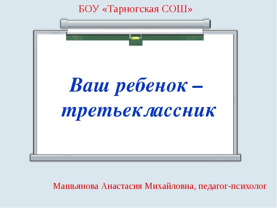 Ваш ребенок – третьеклассник БОУ «Тарногская СОШ» Машьянова Анастасия Михайло...