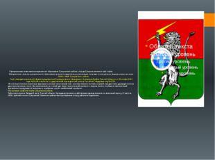 Официальными символами муниципального образования Суворовского района и гор