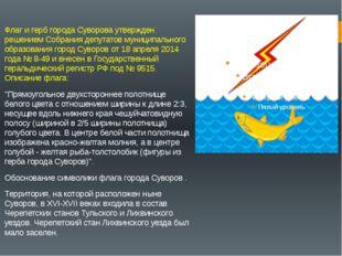 Флаг и герб города Суворова утвержден решением Собрания депутатов муниципальн