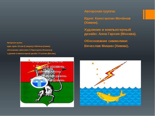 Авторская группа идея герба: А.Енин (Суворов), К.Мочёнов (Химки); обосновани...