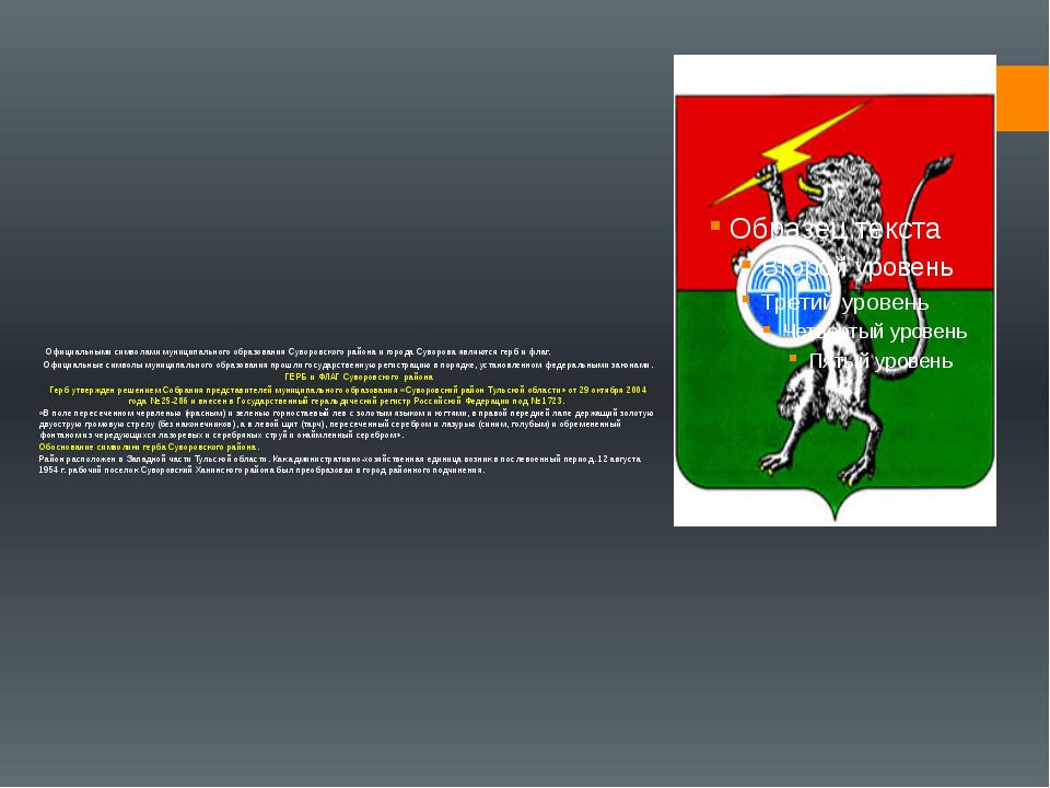 Официальными символами муниципального образования Суворовского района и гор...