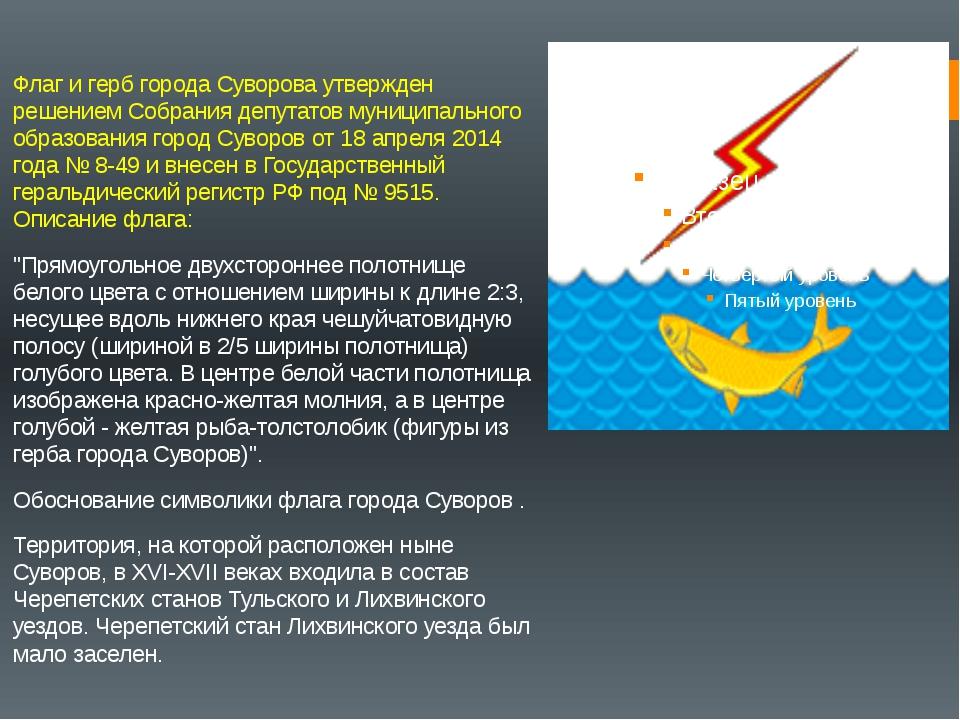 Флаг и герб города Суворова утвержден решением Собрания депутатов муниципальн...