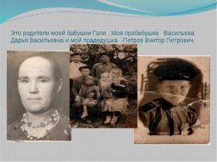 Это родители моей бабушки Гали . Моя прабабушка Васильева Дарья Васильевна и