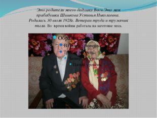 Это родители моего дедушки Васи.Это моя прабабушка Шишкова Устинья Николаевн