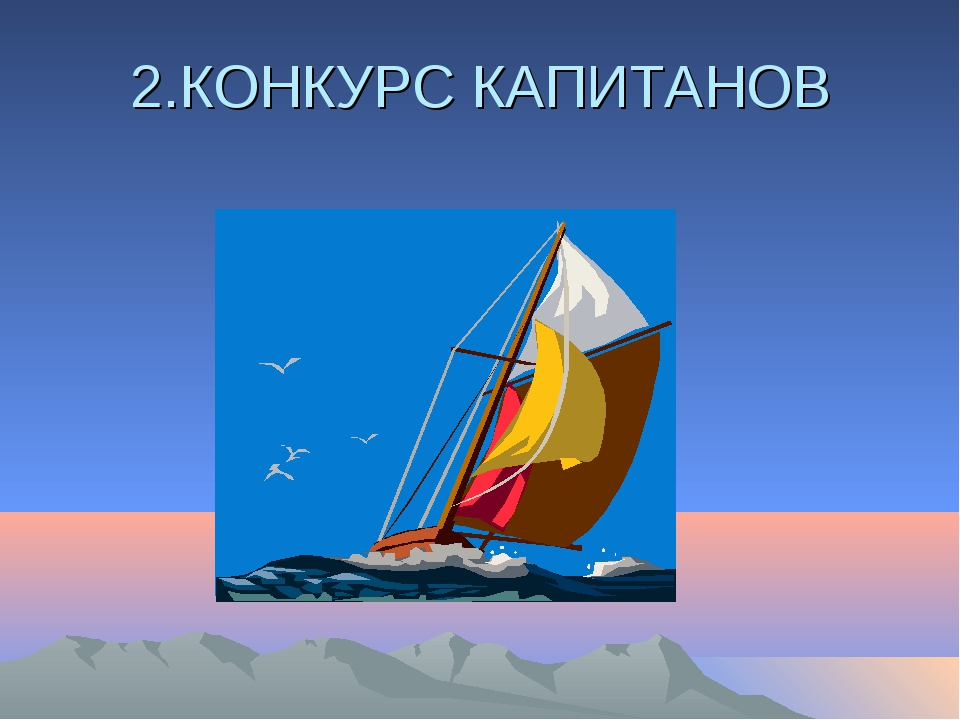 2.КОНКУРС КАПИТАНОВ