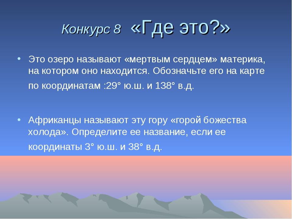 Конкурс 8 «Где это?» Это озеро называют «мертвым сердцем» материка, на которо...