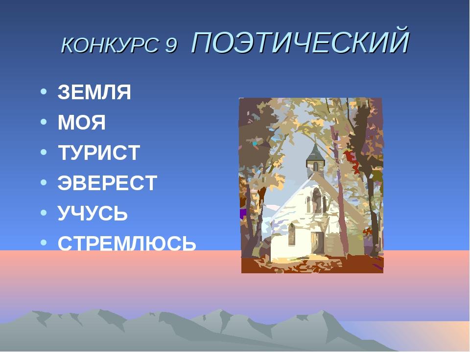 КОНКУРС 9 ПОЭТИЧЕСКИЙ ЗЕМЛЯ МОЯ ТУРИСТ ЭВЕРЕСТ УЧУСЬ СТРЕМЛЮСЬ