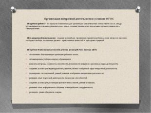 Организация внеурочной деятельности в условиях ФГОС Внеурочная работа – это х