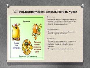 VII. Рефлексия учебной деятельности на уроке Личностные Формируем умения уста