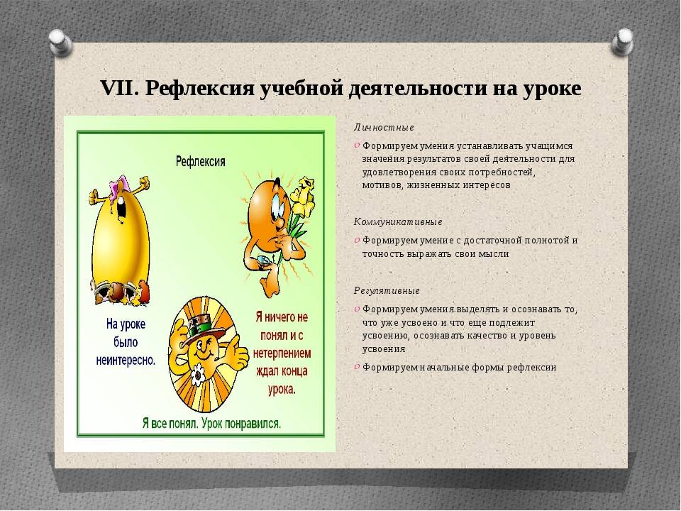 VII. Рефлексия учебной деятельности на уроке Личностные Формируем умения уста...