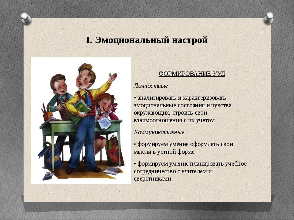 I. Эмоциональный настрой ФОРМИРОВАНИЕ УУД Личностные • анализировать и характ...