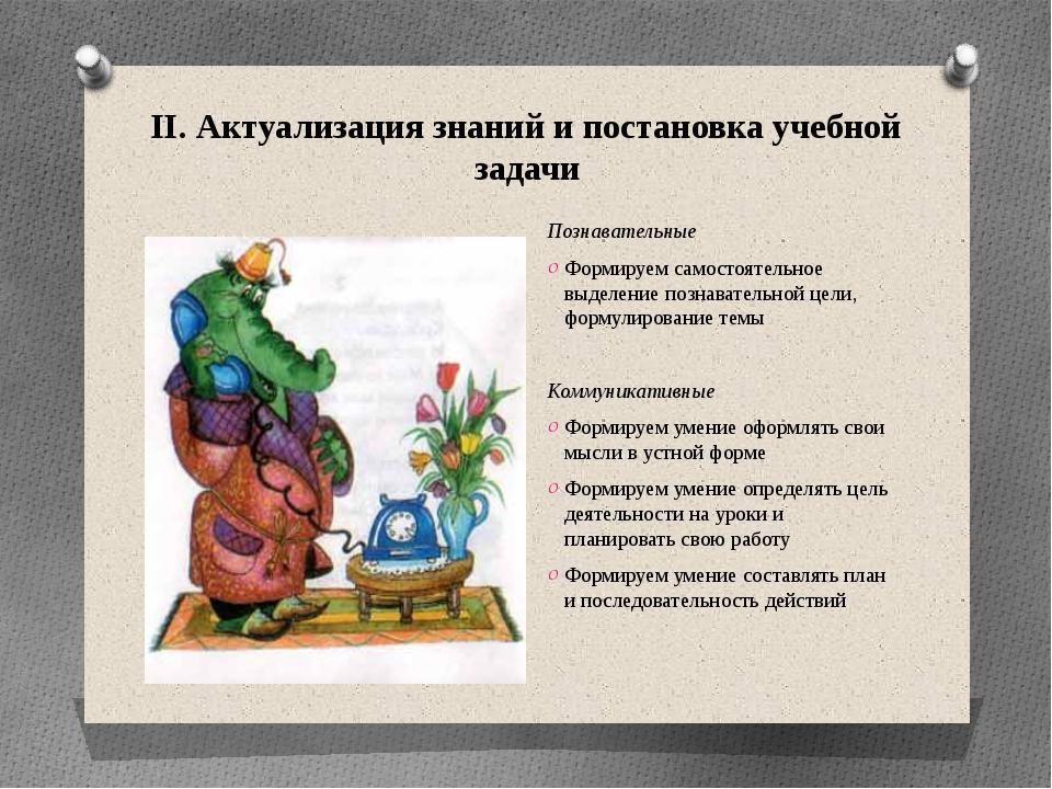 II. Актуализация знаний и постановка учебной задачи Познавательные Формируем...