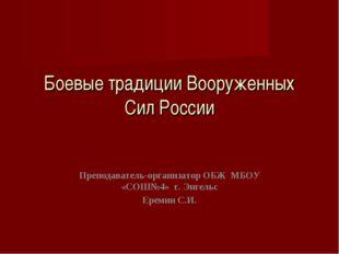 Боевые традиции Вооруженных Сил России Преподаватель-организатор ОБЖ МБОУ «СО