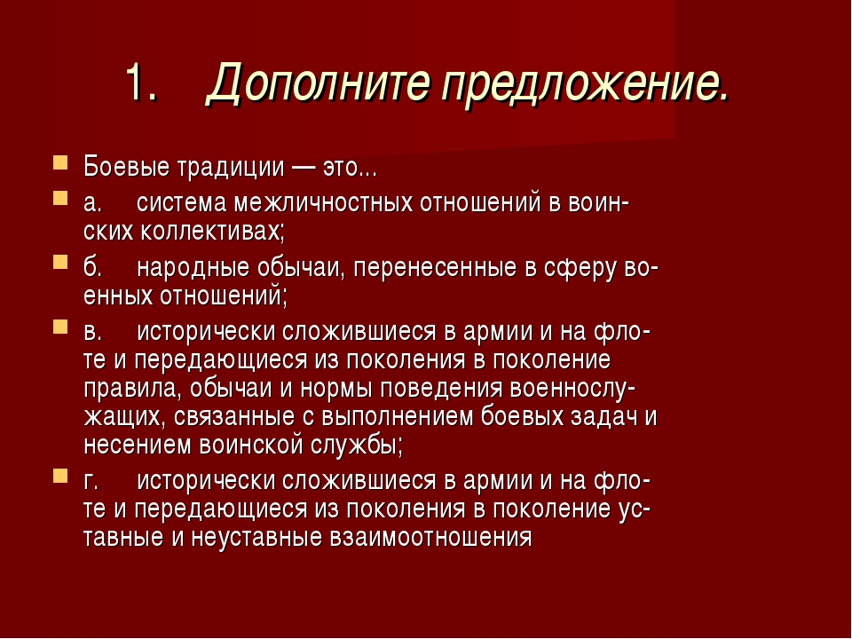 1.Дополните предложение. Боевые традиции — это... а.система межличностных о...