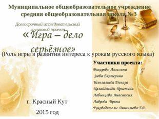 «Игра – дело серьёзное» (Роль игры в развитии интереса к урокам русского язык