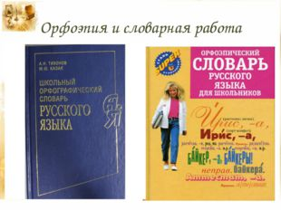 Орфоэпия и словарная работа
