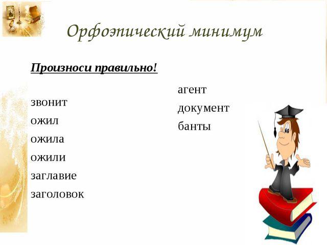 Орфоэпический минимум Произноси правильно! звонит ожил ожила ожили заглавие з...