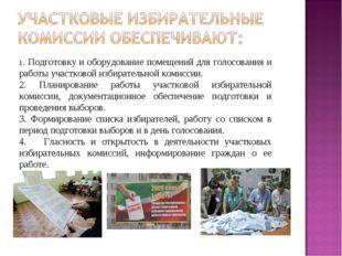 1. Подготовку и оборудование помещений для голосования и работы участковой из