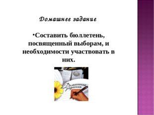 Домашнее задание Составить бюллетень, посвященный выборам, и необходимости уч
