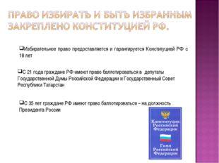 Избирательное право предоставляется и гарантируется Конституцией РФ с 18 лет