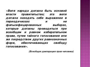 (Всеобщая декларация прав человека) «Воля народа должна быть основой власти п