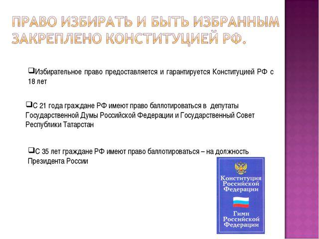 Избирательное право предоставляется и гарантируется Конституцией РФ с 18 лет...